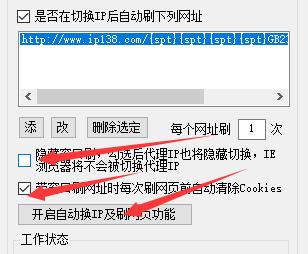 站大爷代理IP工具