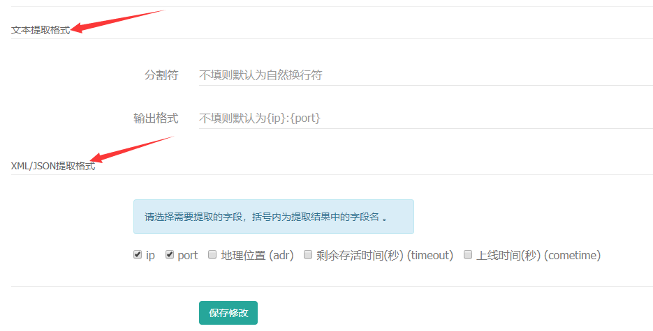 代理IP输出格式