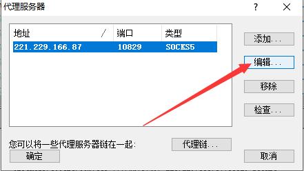 socks5代理IP工具