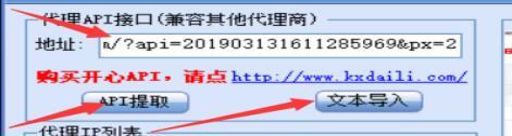 开心代理ip工具使用方法(图1).jpg