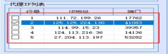 开心代理ip工具使用方法(图2).jpg